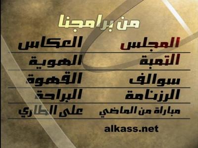 Alkass Channel