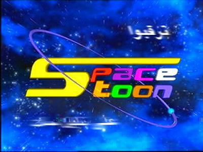 ماهي تردد جميع قنوات الاطفال على النايل سات و العرب السات الجديدة spacetoon.jpg